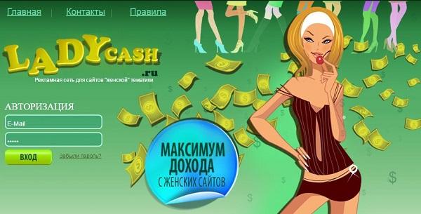 Тизерная сеть Ladycash — заработок на сайтах для женщин