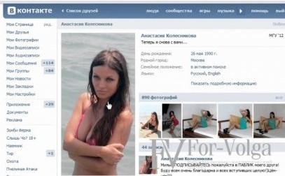 Как посмотреть гостей ВКонтакте (кто заходил в профиль)
