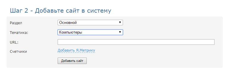 Ввод адреса сайта в Sape