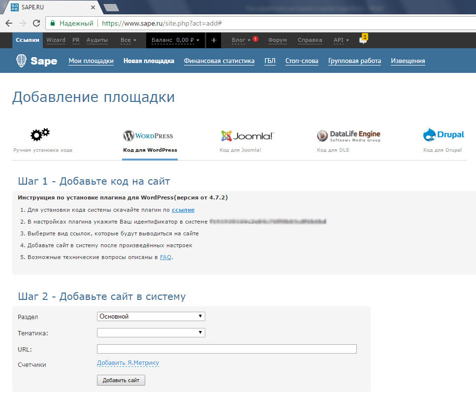 Вкладка WordPress в Sape