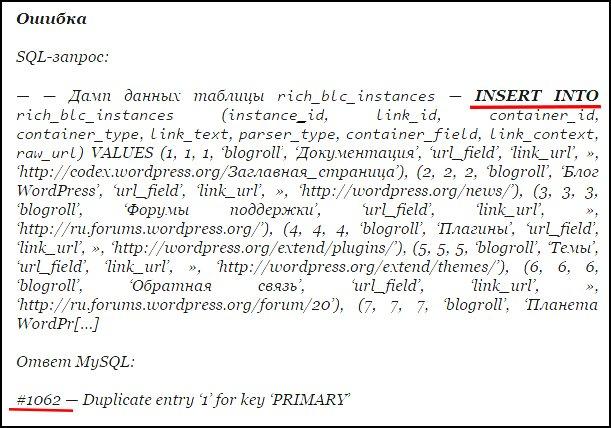 Ошибка 1062, возникающая при импорте базы данных