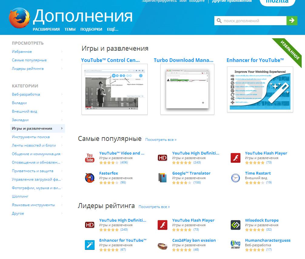 Страница с плагинами Firefox