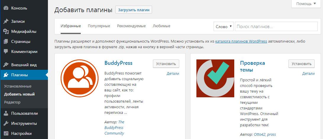 Установка плагина WordPress