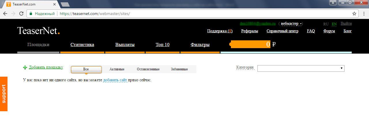 TeaserNet глазами вебмастера