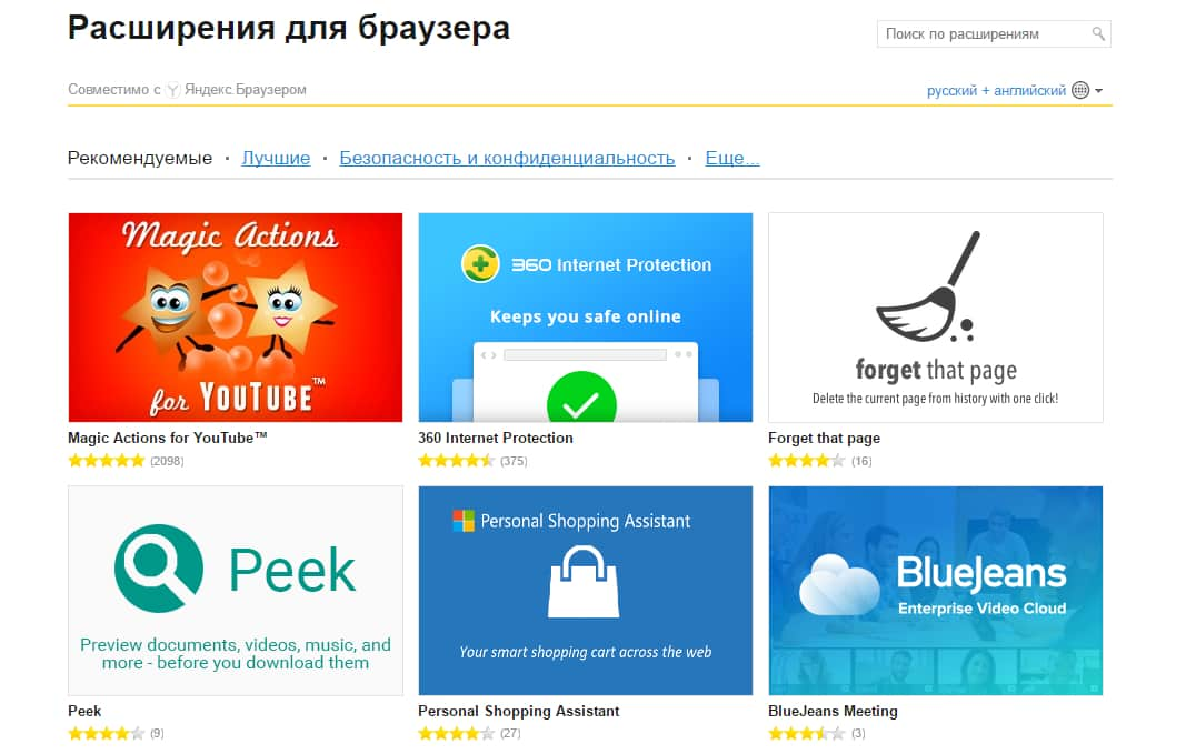 Каталог расширений для Яндекс браузера