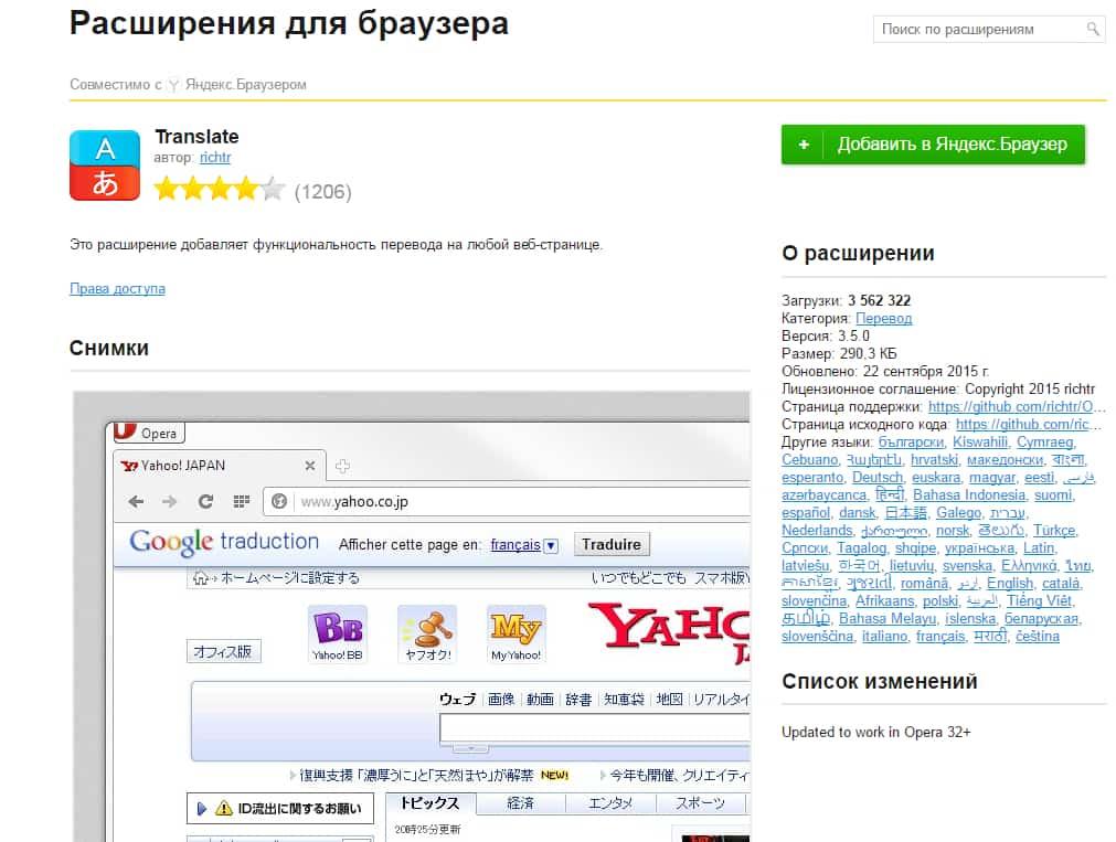 Расширение для Яндекс браузера Translate