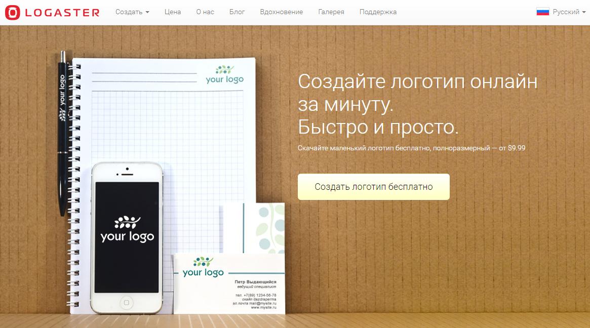 Создание логотипа сайта в онлайн сервисах.