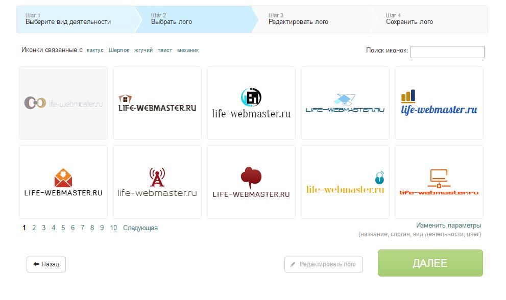 бесплатный логотип в Logaster