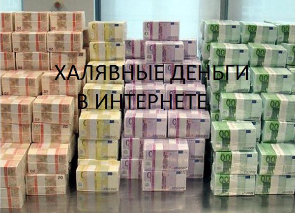 Халява в интернете, читайте как получить халявные деньги на Киви