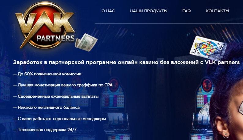 Заработать в партнерках онлайн казино скачать игру скалолаз игровые автоматы
