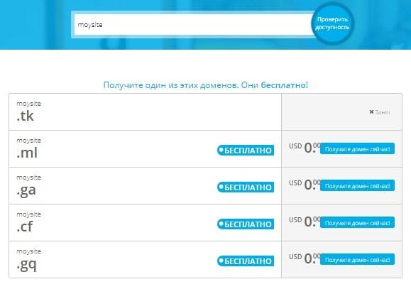 проверка бесплатного домена на доступность для регистрации