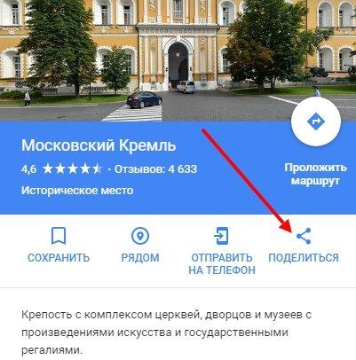первый способ добавления карты от Google на сайт
