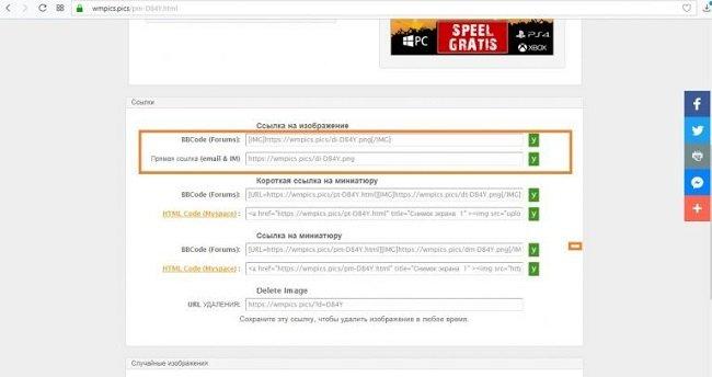 Как загрузить скриншот и получить ссылку 7