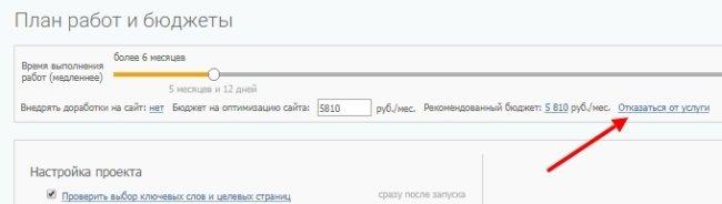 Отказ от услуги по оптимизации сайта в Seopult