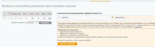 Выбор и настройка режима простановки ссылок в Seopult