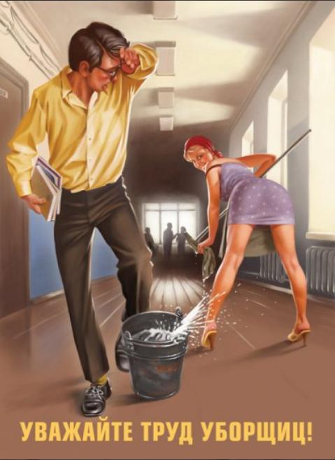 плакат - Уважайте труд уборщиц