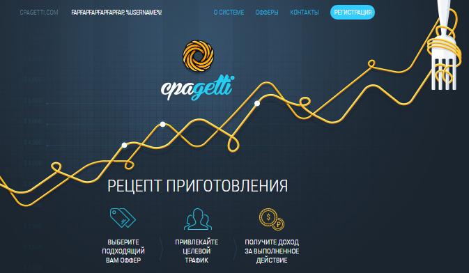 Обзор партнерской программы CPAGetti