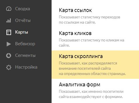 раздел карты для отслеживания действий пользователя