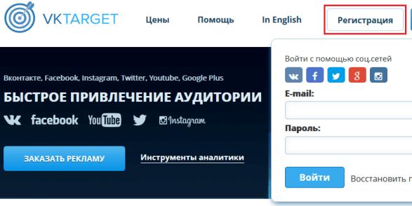 Накрутка подписчиков через сервис Vktarget