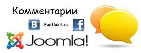 Компоненты для комментариев на Joomla