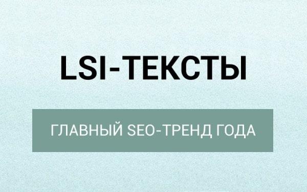 LSI это новый тренд в текстах
