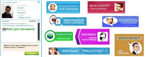 Как оригинально оформить кнопку онлайн консультанта