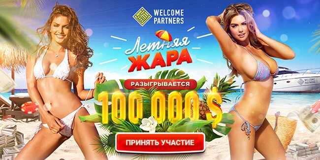 Конкурс «Летняя жара на $100K» от WelcomePartners