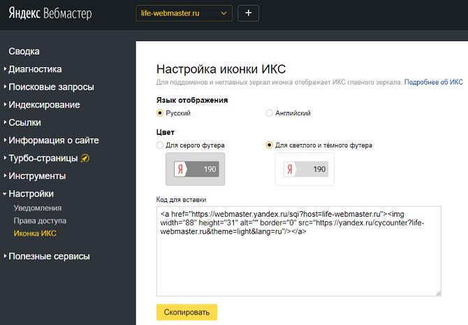 получение иконки ИКС для своего сайта