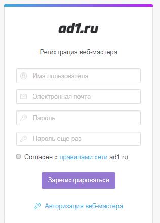 Регистрация в ad1.ru