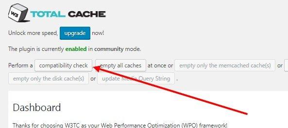 Проверка совместимости плагина W3 Total Cache