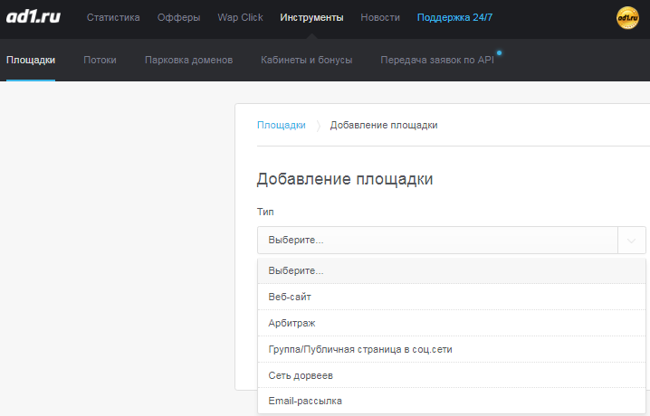 Добавление площадки в ad1.ru