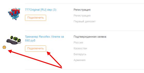 Подключение оффера в ad1.ru