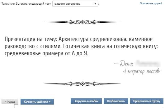 Генератор тем Вконтакте