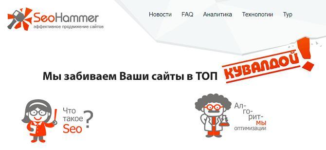 Скидка 7.77% в Seohammer.ru в черную пятницу