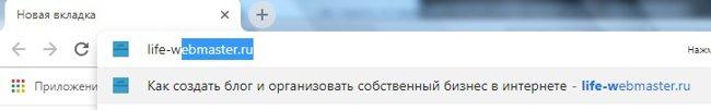Автозаполнение в браузере