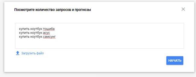 Ввод поисковых запросов в адвордс