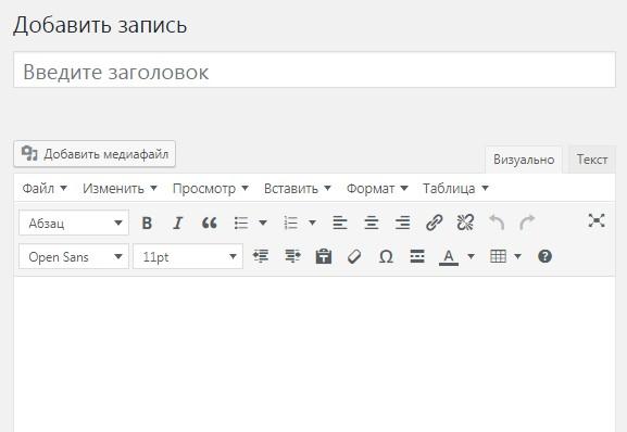 Редактор TinyMCE Advanced