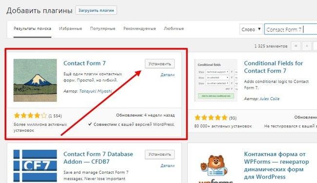 Активация плагина Contact Form 7
