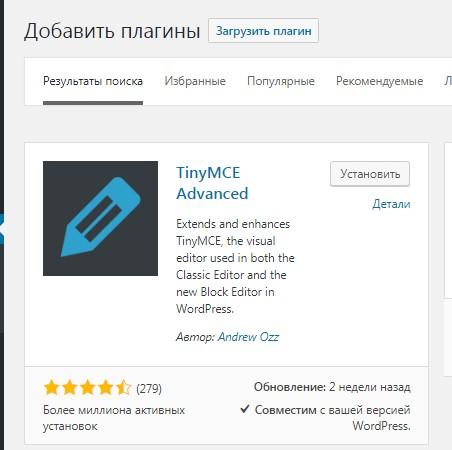 Установка TinyMCE Advanced