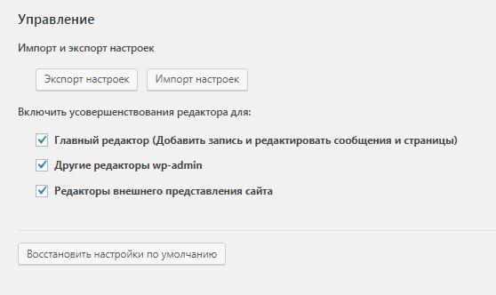 Настройка TinyMCE Advanced часть4